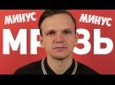 Минус 55x55 – МРАЗЬ feat. Ларин