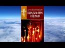 Ч.2 митрополит Антоний Сурожский - Беседы о вере и Церкви