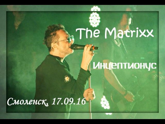 The Matrixx - Инцептионус (Смоленск, КЦ Губернский, 17 сентября 2016)