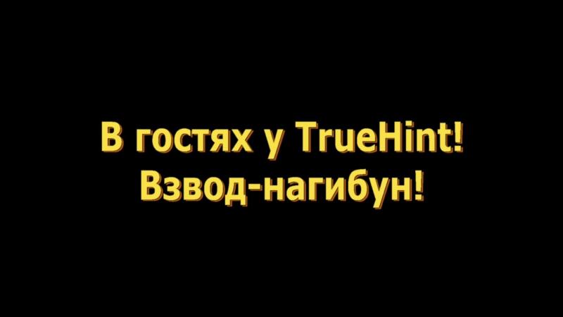 В гостях у TrueHint Взвод нагибун