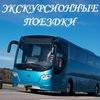 Туры выходного дня. ЭКСКУРСИИ. Екатеринбург