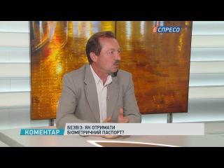 Українцям із пропискою на Донбасі та в Криму біометричні паспорти видаватимуть ...