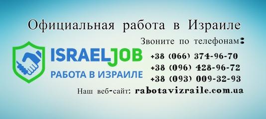робота в израили