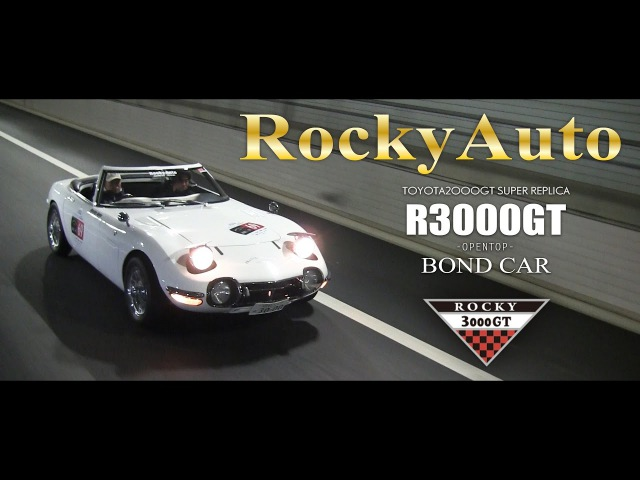 Rocky Auto ロッキーオート R3000GT ボンドカー トヨタ2000GT スーパーレプリカ高速クルージング
