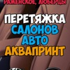 ПЕРЕТЯЖКА САЛОНА, МЕБЕЛИ, АКВАПРИНТ