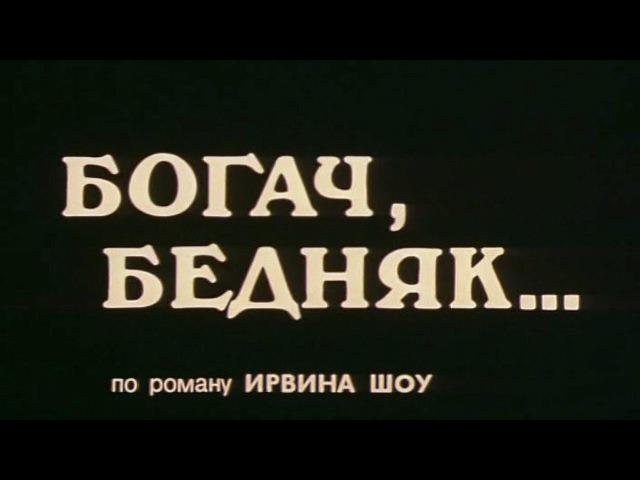 Богач бедняк 1982 83