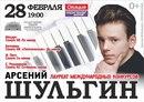 Арсений Шульгин фотография #19