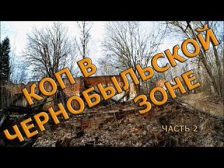 Коп в Чернобыльской зоне часть 2   Metal detector in Chernobyl part 2