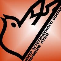 Логотип Филармония ЦЭВ г. Великие Луки