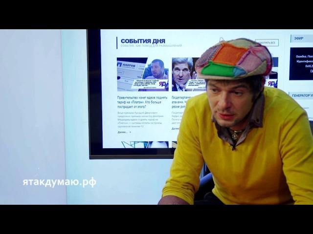 Павел Баршак о спасении от потоков информации ЯтакДУМАЮ