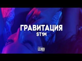 Премьера! СТИМ / ST1M - Гравитация ()