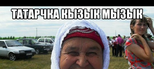 Картинках смыслом, картинки приколы татарские