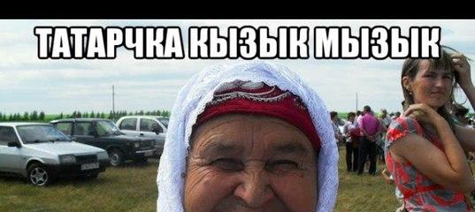 Картинки приколы про татарок