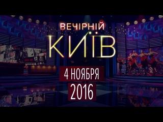 Вечерний Киев 2016 , выпуск #4   Новый сезон - новый формат   Юмор шоу