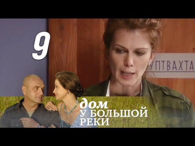 Дом у большой реки. 9 серия. Старший сержант Инга Красавина (2011). Мелодрама @ Русские сериалы