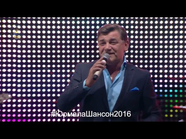 Константин Крымский - Моя дорога, Юрмала Шансон 2016