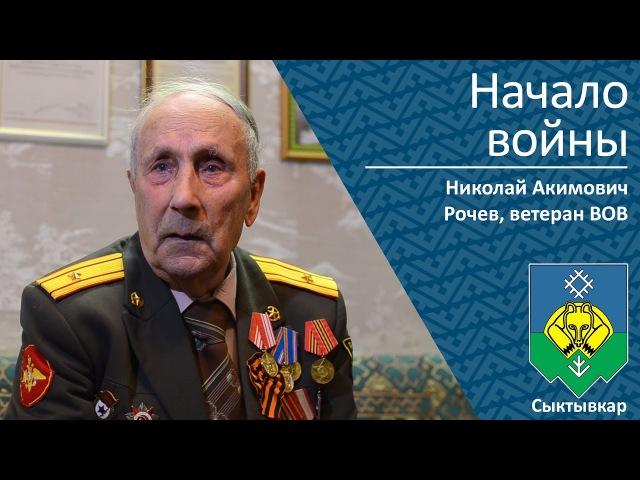 Начало войны _ ветеран ВОВ Рочев Николай Акимович