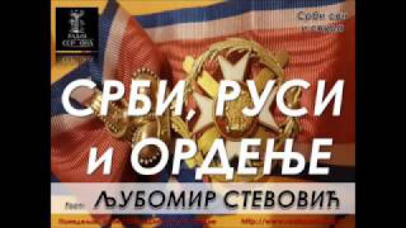 Љубомир Стевовић Срби Руси и ордење 24 04 7526