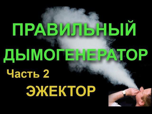 ПРАВИЛЬНЫЙ ДЫМОГЕНЕРАТОР Ч 2 ЭЖЕКТОР Ejector for smoke generator смотреть онлайн без регистрации