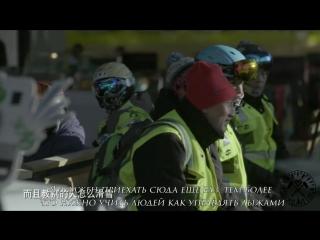 Человек с реки драконов. провинция черного дракона, китай. yabuli ski resort(chinese with subtitles)