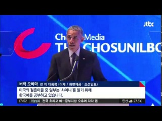 170704 President Barack Obama Mentions SHINee | Asia Leadership Conference 2017
