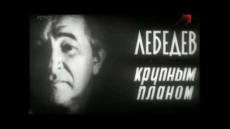 Превью Лебедев крупным планом (1977)