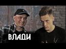 Юрий вДудь и Влади (Каста) - о Навальном, новом альбоме и Максе Корже. Креативное мышление - польза обществу и себе.