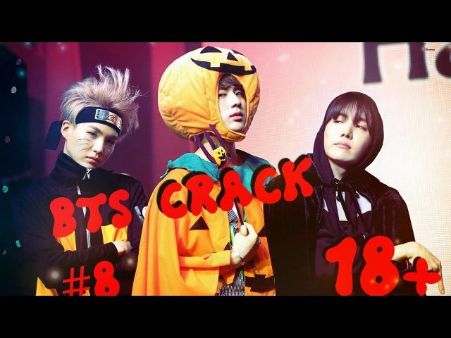 BTS Crack № 8 Russian ver 18