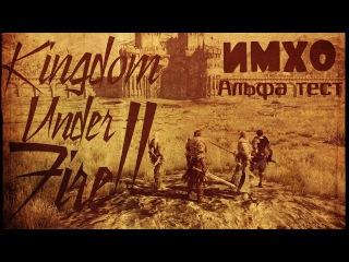 Kingdom Under Fire 2  Подкаст. Альфа тест (ИМХО) ANSY