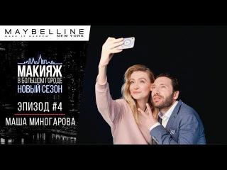 Макияж в большом городе: Маша Миногрова, макияж после вечеринки или как скрыть усталость