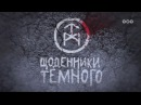 Дневники Темного 44 серия 2011 HD 720p
