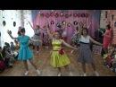 Танец мам на выпускном стиляги в д/с