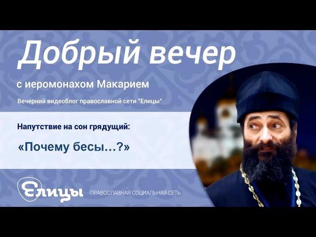 «Почему бесы…» - Не лезьте в бесоведение! Иеромонах Макарий Маркиш