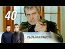 Пыльная работа 40 серия Криминальный детектив 2013