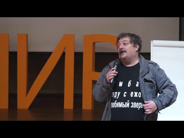 ПиР 2017 Дмитрий Быков Русская литература будущего или будущее русской литературы