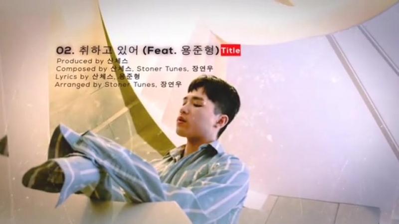 25.08.2017 Preview Sanchez(산체스) - Mesmerised(취하고 있어) (Feat. YONG JUNHYUNG(용준형)