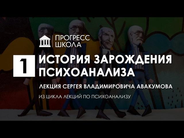 Сергей Авакумов — История зарождения психоанализа