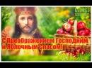 С Преображением Господним и Яблочным Спасом! Красивая музыкальная видео открытка