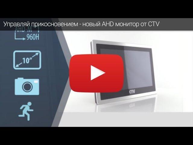 AHD домофон CTV M4103AHD управляй прикосновением