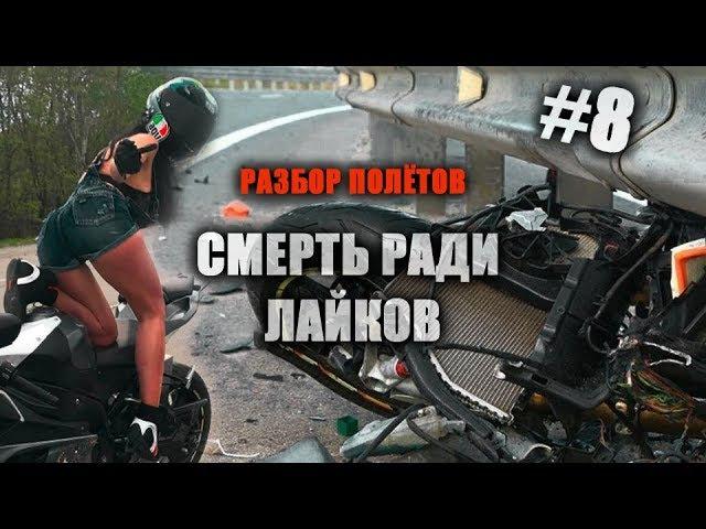 Ради славы и лайков Разбор полётов №8