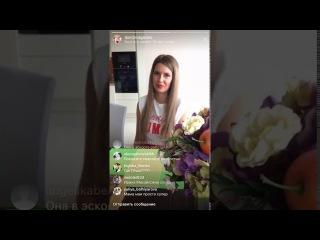 Майя и Ирина Михайловна Донцовы прямой эфир Инстаграм 05092017