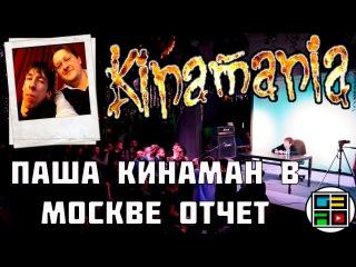 Павел Kinaman Гринев в Москве 2017 - отчет и обзор встречи.