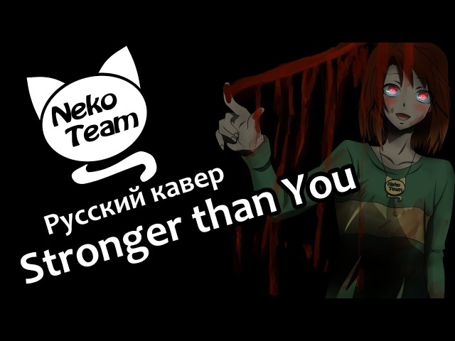 Undertale RUS cover Kasandra Stronger than You Chara ver