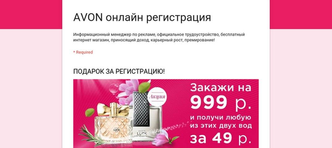 Avon онлайн регистрация черное платье эйвон 30 мл