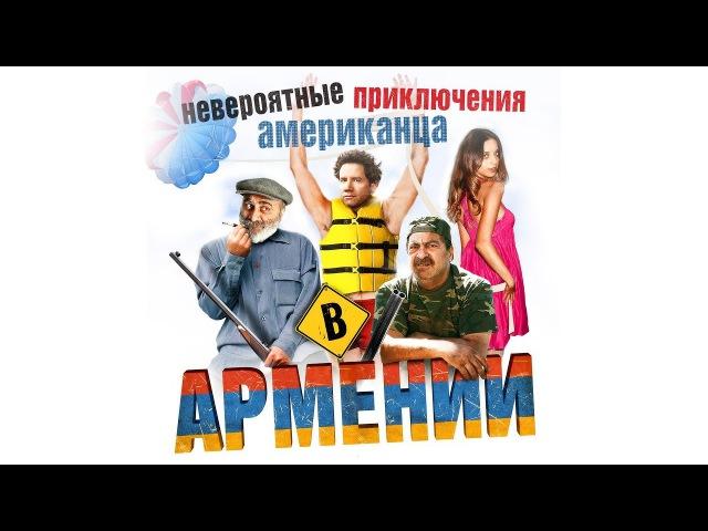 Невероятные приключения американца в Армении фильм в HD