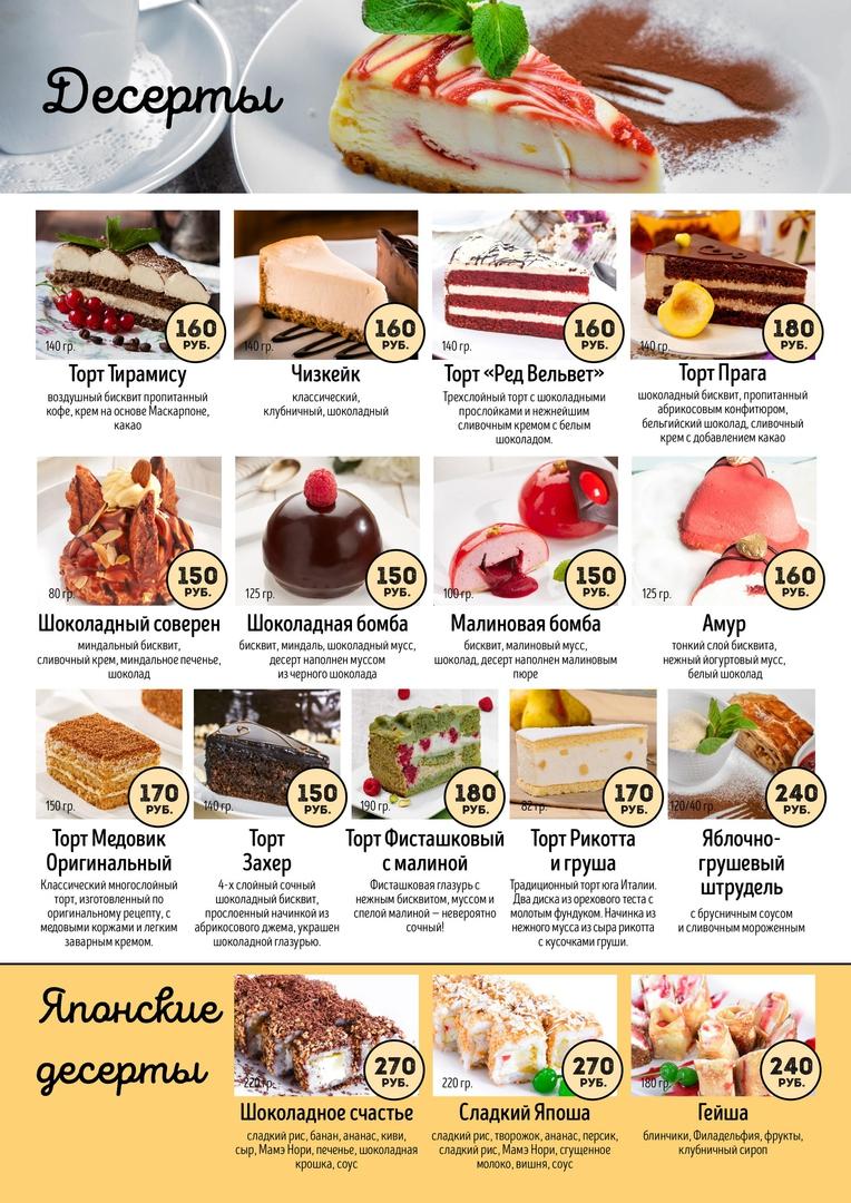 Меню M's Grand Cafe - Десерты