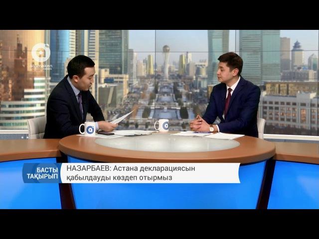 Басты тақырып | Шанхай ынтымақтастық ұйымы елдері Астана декларациясын қабылдады. (21.04.2017)