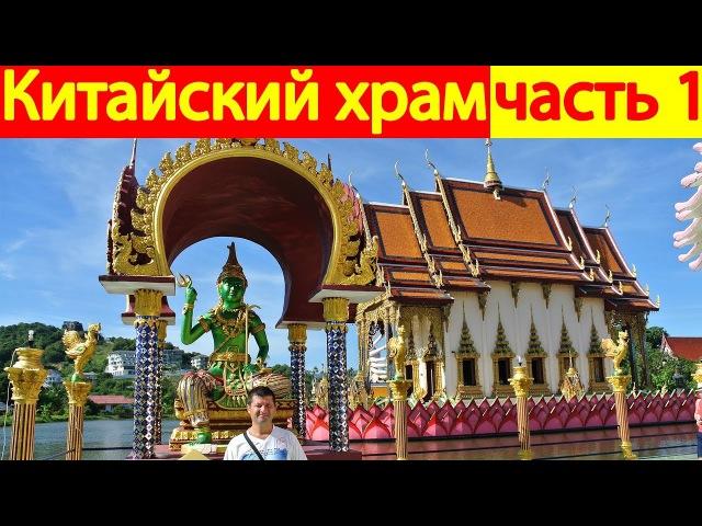 Китайский храм Ват Плай Лаем Wat Plai Laem На острове Самуи Таиланд