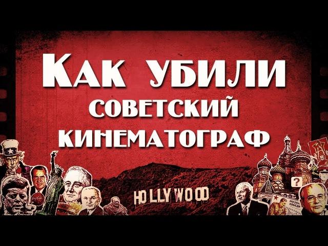 Дмитрий Перетолчин Фёдор Раззаков Рождение и смерть советского кино