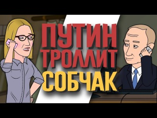 Сурковская пропаганда: ПУТИН ТРОЛЛИТ Собчак по телефону